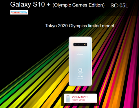 samsung-galaxy-s10+-tokyo-2020-olympics-special-edition